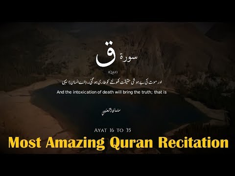 Sura Qaf Most amazing Tilawat Quran Best voice Urdu Subtitle
