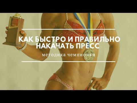 Лучшая Подборка Упражнений на ПРЕСС от Чемпионки по Фитнесу 2016