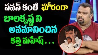 Kathi Mahesh Comments On Balakrishna Legend Movie2017 | Nandi Awards2017 | Top Telugu Media