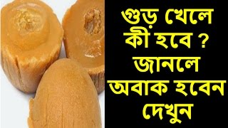 Amazing Health Benefits of Molasses । Bangla Health Tips