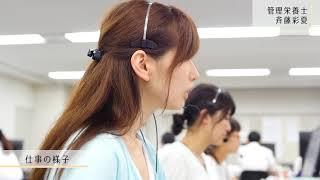 ファンデリー栄養士紹介動画 vol.1