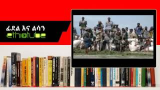 Ethiopia: Fidel Ena Lisan : ፊደል እና ልሳን with Habtamu Seyoum | Episode 21