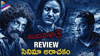 Dandupalyam 3 REVIEW and RATING | Pooja Gandhi | Sanjjana | #Dandupalyam3 Movie | Telugu Filmnagar
