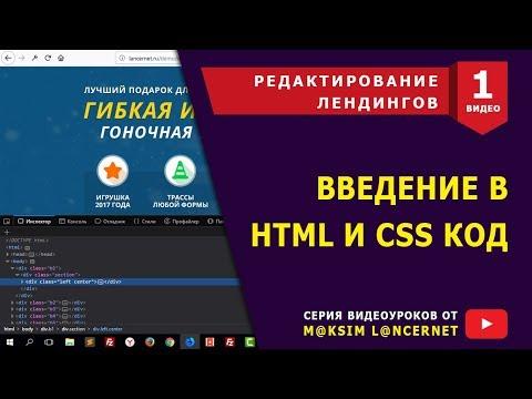 Редактирование лендингов :: введение в HTML и CSS код