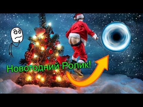 Новогодний Ролик)