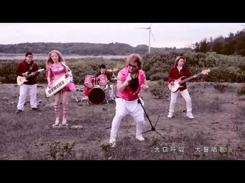 大台風樂團-每一天