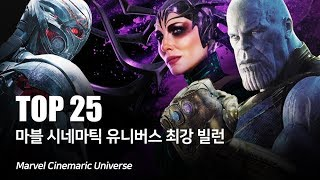 마블 시네마틱 유니버스 최강 빌런 ( 악당 ) TOP 25_인피니티워 타노스까지