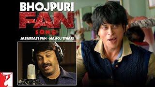 Bhojpuri FAN Song Anthem | Jabardast Fan - Manoj Tiwari | Shah Rukh Khan | #FanAnthem