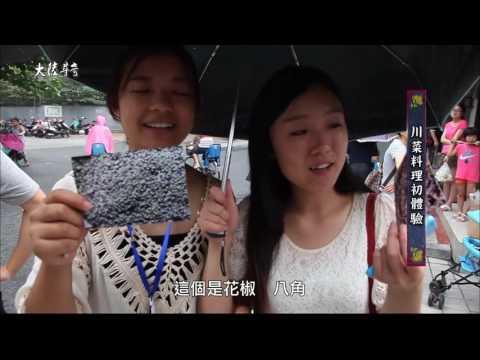 台灣-大陸尋奇-EP 1630-尋麻問辣品四川