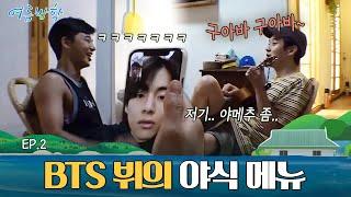 Download BTS '뷔'와의 전화 연결! 월드 스타도 피해 갈 수 없는 메뉴 고민? (feat. 김치통 스토리) | 여름방학 Summer Vacation EP.2 Mp3/Mp4