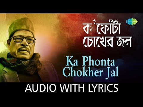 Ka Phonta Chokher Jal Phelechho with lyrics | Manna Dey | Chayanika | HD Song