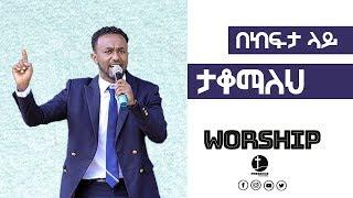 Efrem Alemu - Bekefta Lay Takomaleh - AmlekoTube.com