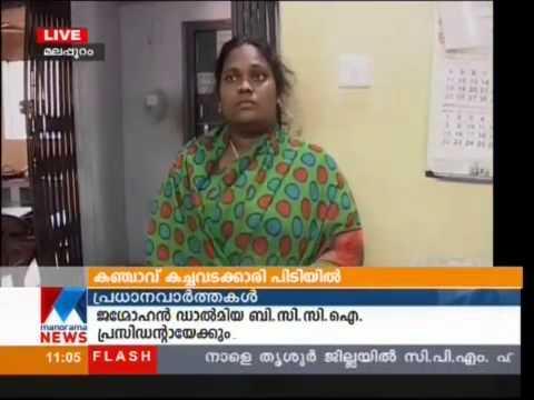 Ganja case Malappuram Kuttapathram Manorama News