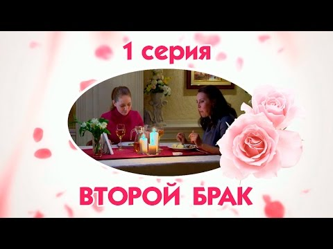 Второй брак - 1 серия / 2015 / Сериал / HD 1080p
