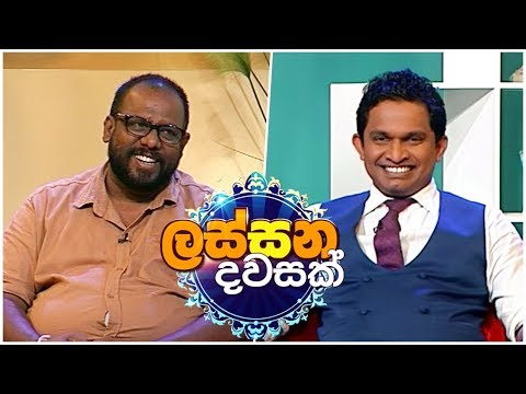 Lassana Dawasak | Sirasa TV with Buddhika Wickramadara | 31st January 2019 | EP 84