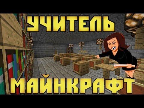 УЧИТЕЛЬ в Minecraft #2 - Мини-Игры