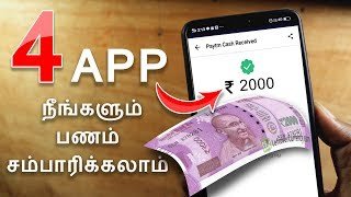 நீங்களும் பணம் சம்பாரிக்கலாம் | 4 Best Earning Apps 2018 | Paytm Earning App in Tamil
