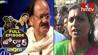 Venkaiah Naidu On Party Defections   Roja Tongue Slips   Jordar News Full Episode   hmtv News