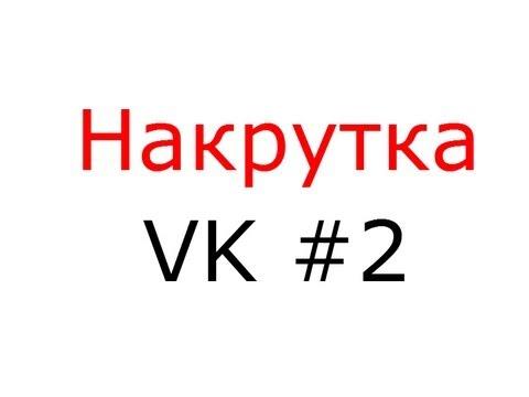 Накрутка всего и вся VK #2