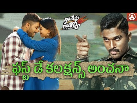 Naa Peru Surya Naa Illu India First Day Estimated Collection | Allu Arjun | Namaste Telugu