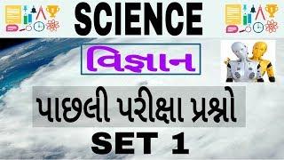 General SCIENCE MOST IMP MCQ in Gujarati   LAST 10 year PAPER SOLUTION GPSC GSSSB TALATI TET