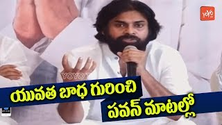 Pawan Kalyan Emotional Words About Youth Problems | Titli Cyclone | Janasena Party