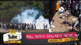 Ethiopia - Latest News on Irreecha's Demonistration From DireTube Oct 4,2016