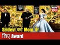 Sridevi को Mom के लिए Award | Boney Kapoor हुए Emotional | Lunchbox | News18 India