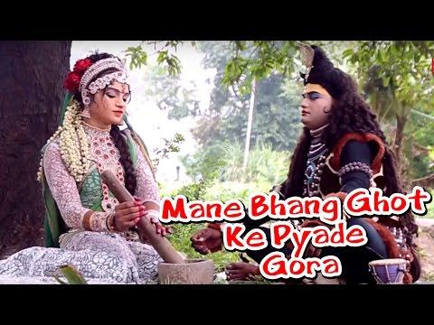 Mane Bhang Ghot Ke Pyade Gora _ मने भांग घोट के प्यादे गौरा _New Haryanvi Bhole Baba Bhajan
