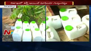 Vigilance Raids on Fake Oil Manufacturing Centres || Visakhapatnam