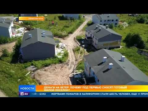Почему под Пермью сносят готовый жилой поселок?