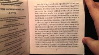 Reading Harry Potter in Russian for ASMR (whispering, tracing, some page turning)