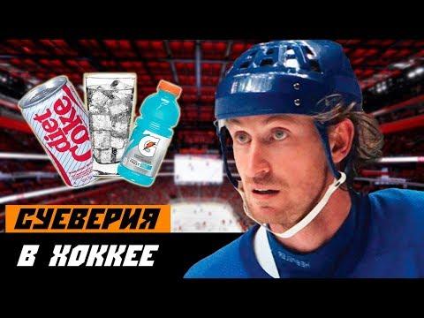 Топ-10 самых НЕОБЫЧНЫХ суеверий игроков НХЛ