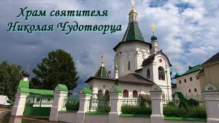 Храм святителя Николая Чудотворца село Никулино Московской области.Храмы и церкви Московской области