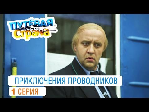 Путевая страна - приключения проводников от создателей Дизель шоу