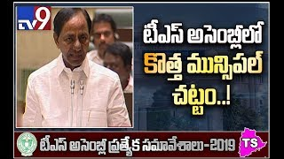 Telangana Assembly passes new Municipal Act