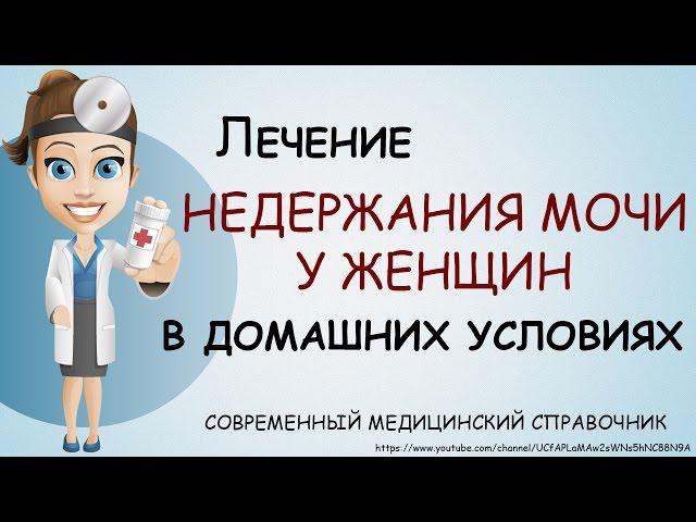 Лечение недержания мочи у женщин в домашних  708
