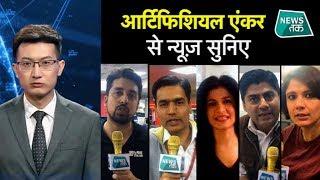 चीनी मीडिया में 'एंकर' का सबसे बड़ा प्रयोग, क्या बोले इंडियन एंकर? EXCLUSIVE   News Tak