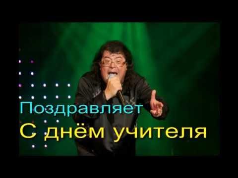 Игорь Корнелюк поздравляет с днём учителя!