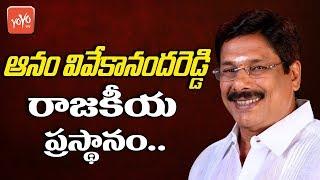 Anam Vivekananda Reddy No More | Life History | Nellore Politics | AP News
