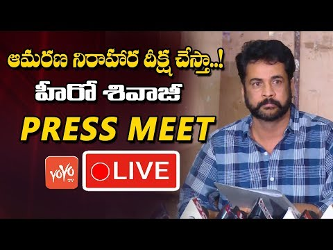 Actor Sivaji Press Meet LIVE || AP Special Status | Chandrababu | Laxmi's NTR | YOYO TV Channel