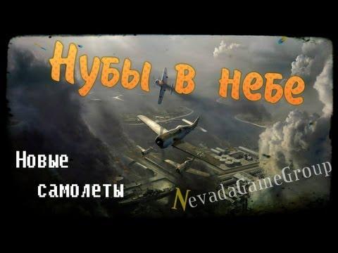 War Thunder - Нубы в небе! - Новые самолеты