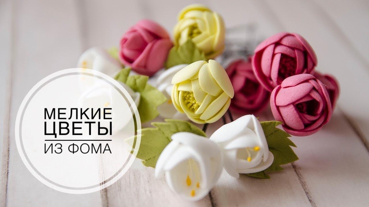 Цветы из фоамирана своими руками: мастер-класс для 87