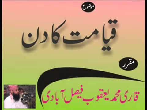 Qiyamet Ka Manzer by Qari Yaqoob.wmv