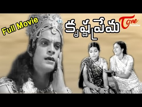 Krishna Prema - Full Length Telugu Movie - Shantha Kumari - Bhanumathi
