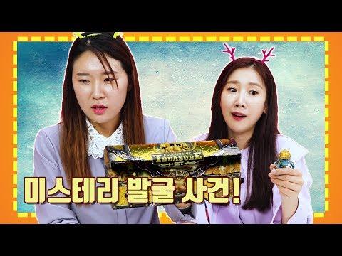 갱소TV (gaengso TV) : [Treasure X] 미스테리 발굴 사건!