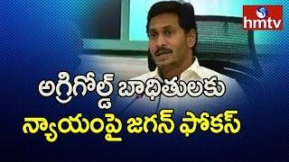 AP CM Jagan Reddy Focus on Agrigold Victims | hmtv