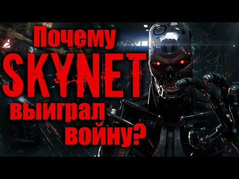 Почему SkyNet выиграл войну?