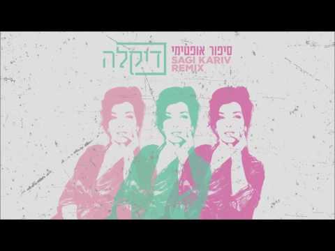 דיקלה - סיפור אופטימי - Sagi Kariv Remix