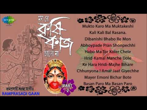 Mon Re Krishi Kaaj Jano Na (part 2) | Shyama Sangeet Audio Jukebox | Ramprasad Sen video